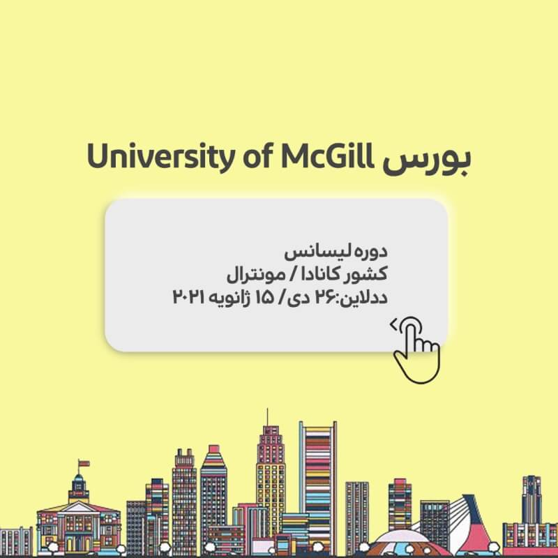 بورس University of McGill