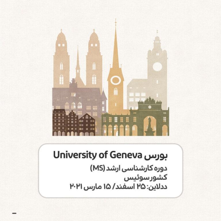 بورس University of Geneva