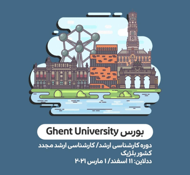 بورس Ghent University
