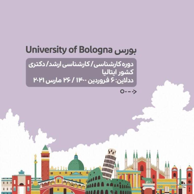 بورس University of Bologna