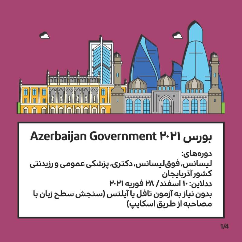 بورس Azerbaijan Government