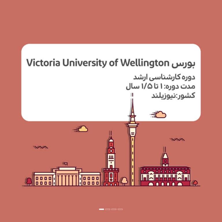 بورس Victoria University of Wellington