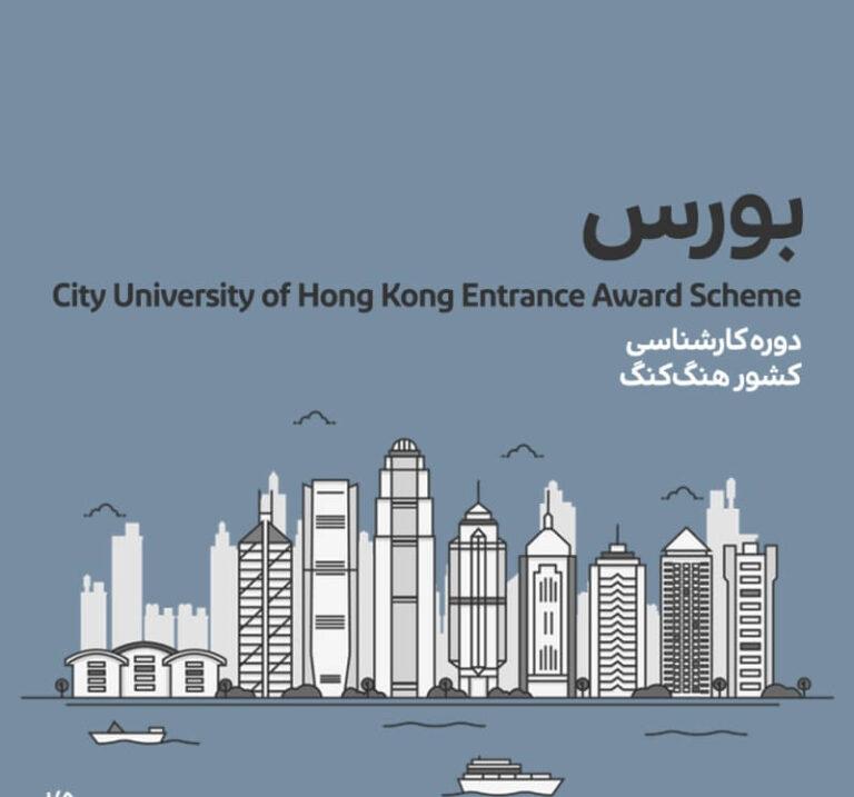 بورس City University of Hong Kong Entrance Award Scheme