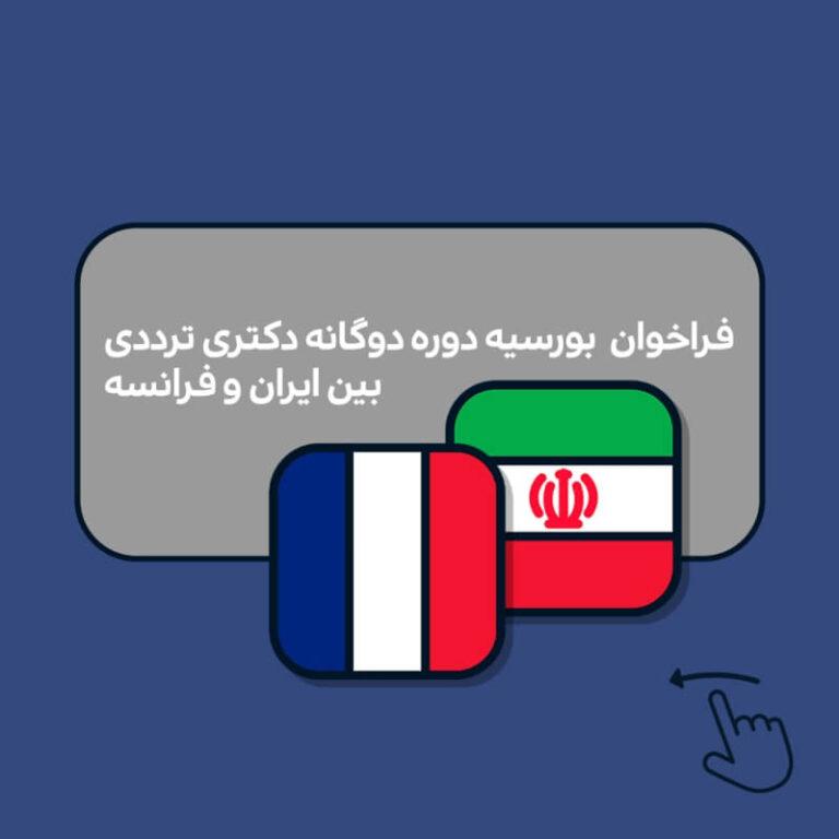 بورسیه دوگانه دکتری ترددی ایران فرانسه