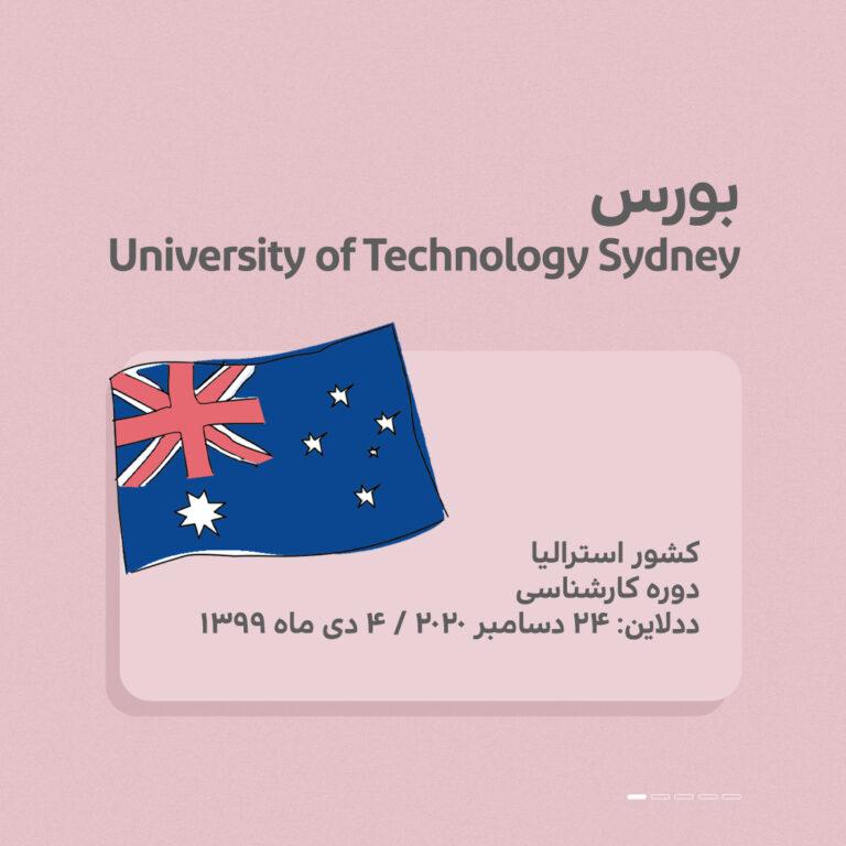 بورس دانشگاه تکنولوژی سیدنی