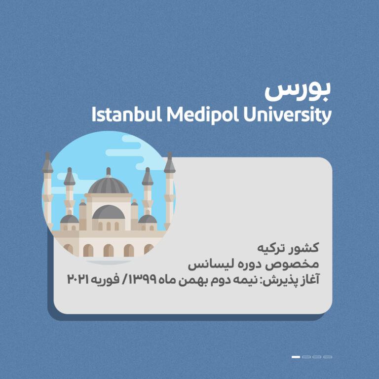 بورس دانشگاه مدیپل استانبول