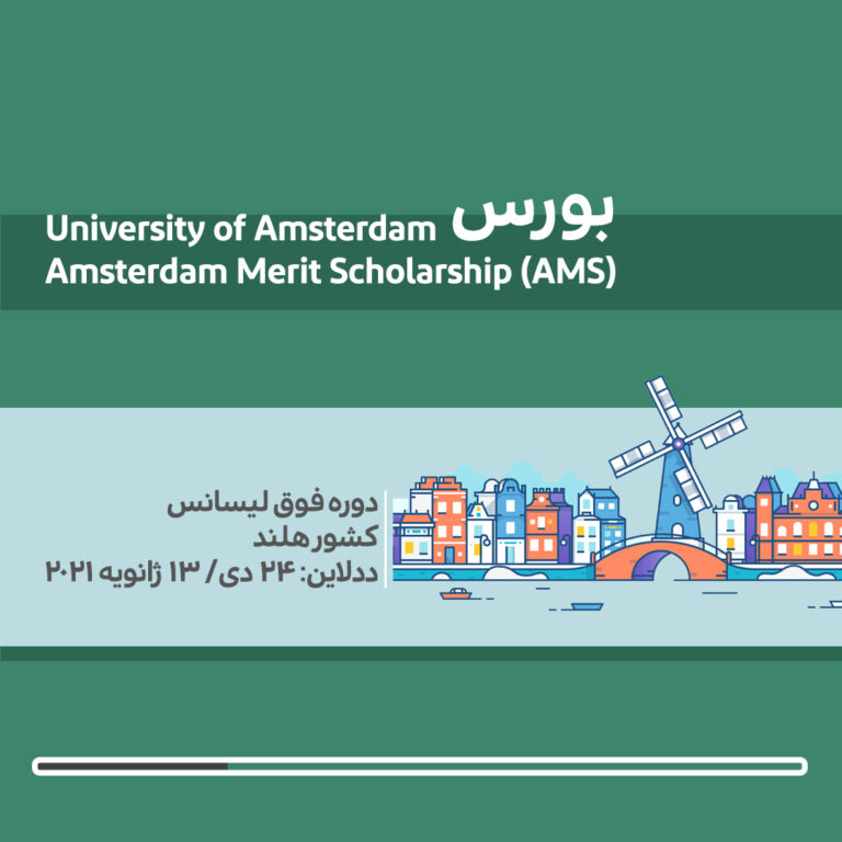 بورس University of Amsterdam