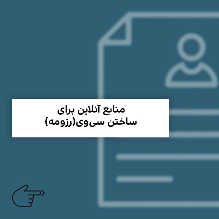 منابع آنلاین سیوی رزومه