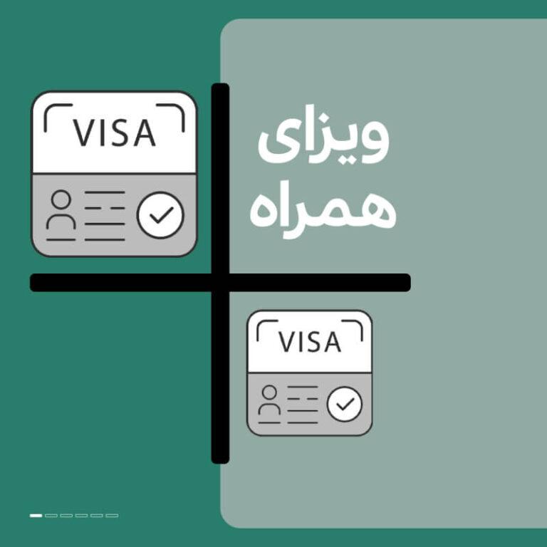 ویزای همراه