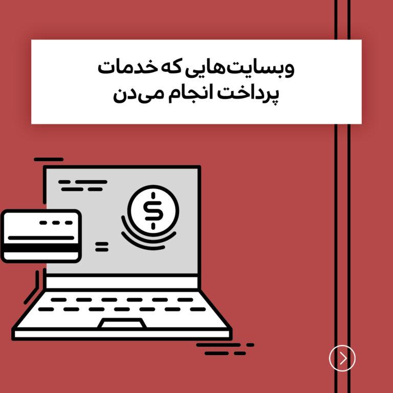 وبسایتهای خدمات پرداخت