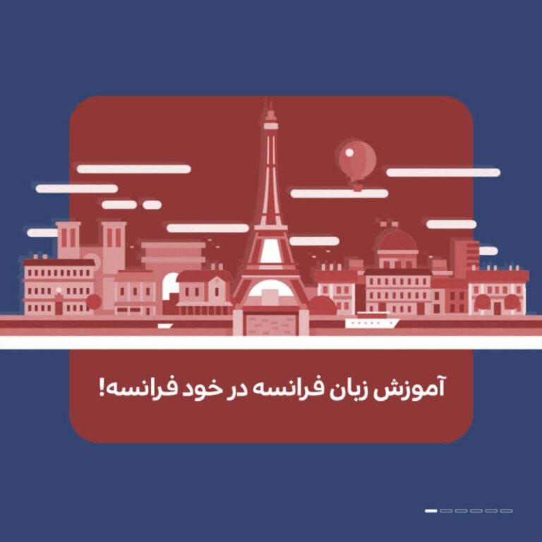 آموزش زبان فرانسه در کشور فرانسه